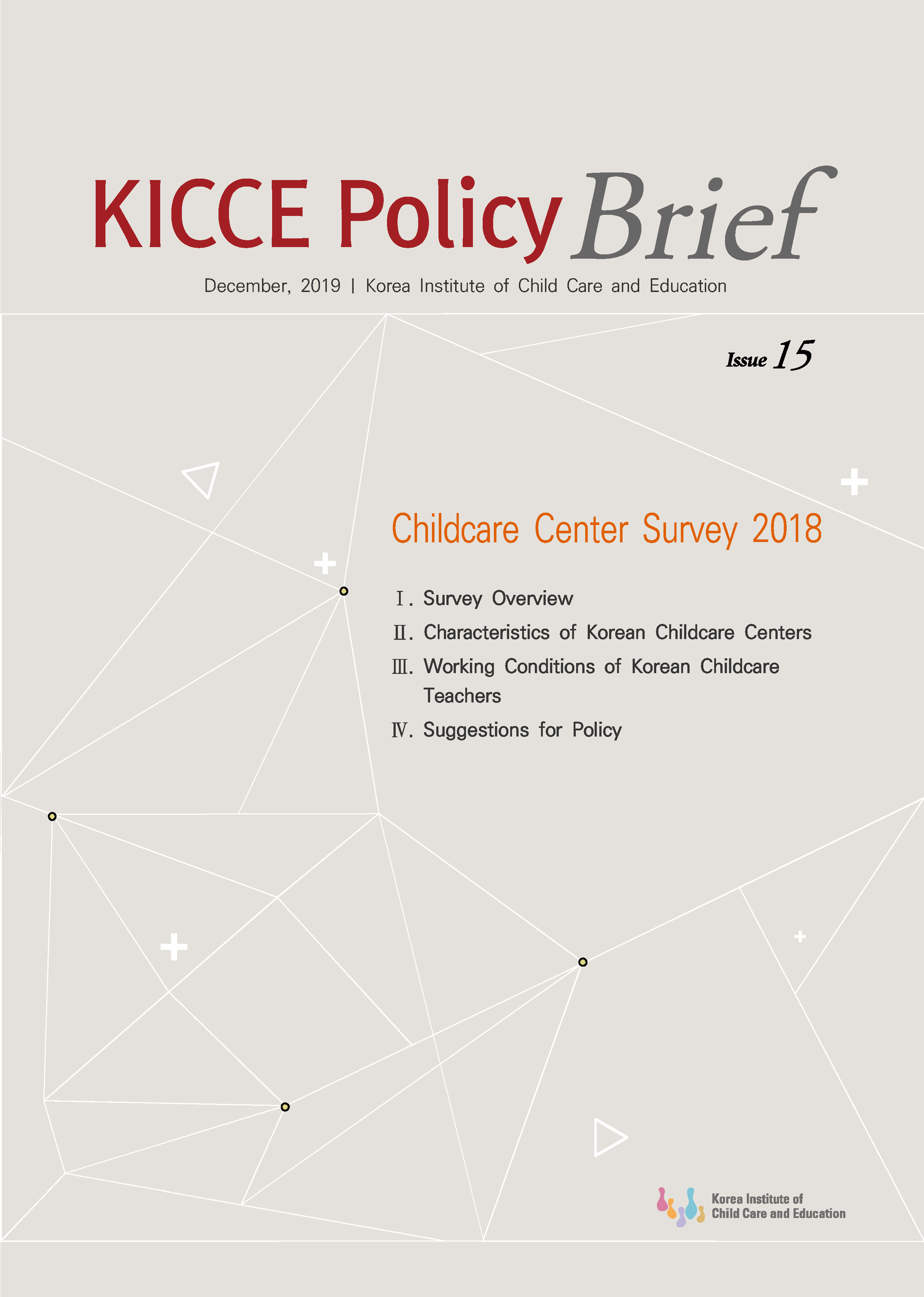 [Issue 15] Childcare Center Survey 2018 관련 이미지