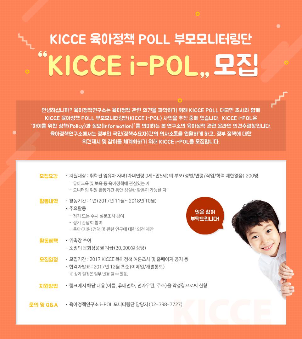 """[육아정책연구소] KICCE 육아정책 POLL 부모모니터링단 """"KICCE i-POL"""" 모집 관련이미지"""