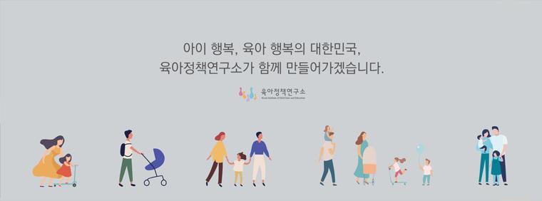 아이 행복, 육아 행복의 대한민국, 육아정책연구소가 함께 만들어가겠습니다.