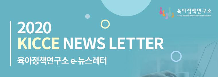 2020 KICCE NEWS LETTER 육아정책연구소 e-뉴스레터