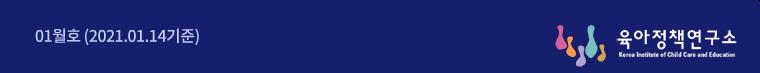 01월호 (2021.01.14 기준)
