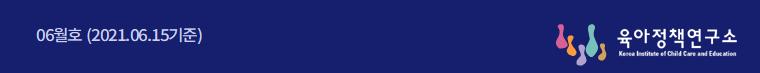 06월호 (2021.06.11 기준)