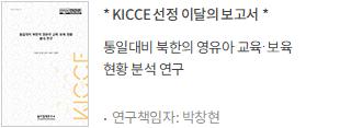 KICCE 선정 이달의 보고서통일대비 북한의 영유아 교육·보육 현황 분석 연구 ·연구책임자:박창현