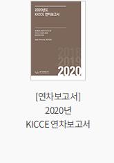 2020년 KICCE 연차보고서