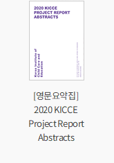 2020 KICCE Project Report Abstracts