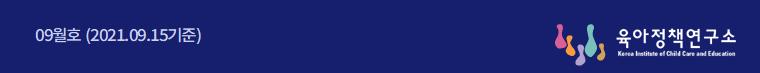 09월호 (2021.08.15 기준)