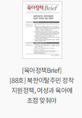[육아정책Brief] [88호] 북한이탈주민 정착 지원정책, 여성과 육아에 초점 맞춰야