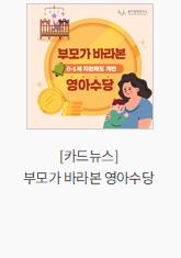 [카드뉴스] 부모가 바라본 영아수당