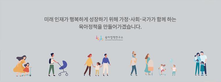 미래 인재가 행복하게 성장하기 위해 가정·사회·국가가 함께 하는 육아정책을 만들어가겠습니다.